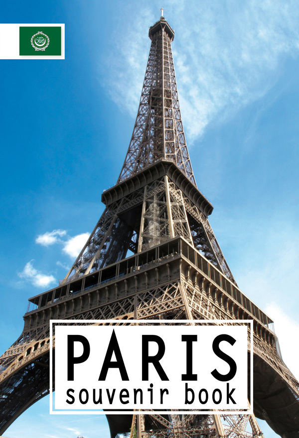 PARIS SOUVENIR BOOK ARABE