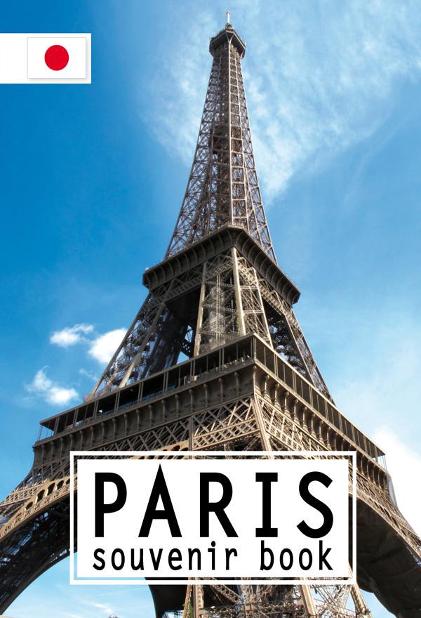 PARIS SOUVENIR BOOK JAPONAIS