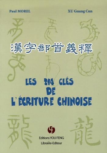 LES 214 CLES DE L'ECRITURE CHINOISE  HANZI BUSHOU YISHI