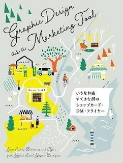GRAPHIC DESIGN AS A MARKETING TOOL /ANGLAIS/JAPONAIS