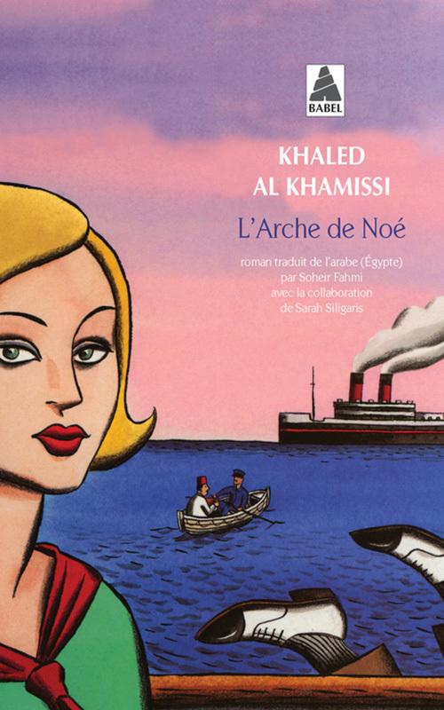 L'ARCHE DE NOE (BABEL)