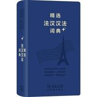 Dictionnaire Concis Français - Chinois Chinois - Français