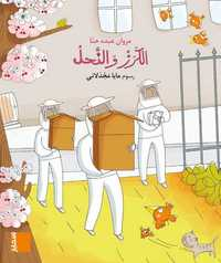 Bissat Arrih - Grand Album GS - M5 Al-karaz wanahel