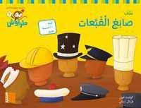Tarbouche - Fichier MS - M2 Sanee al-qoubaat