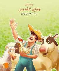 Bissat Arrih - Grand Album GS - M4 Jounoun al-khamiss