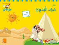 Tarbouche - Fichier MS - M5 Mourad al-badawi