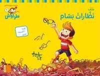 Tarbouche - Fichier MS - M4 Nazzarat Bassam