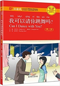 CAN I DANCE WITH YOU ? | Wo keyi qingni tiaowu ma (CHINESE BREEZE - 2ème Ed. , Niveau 1, 300 mots )