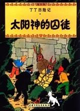Tintin 13 : Le temple du soleil, petit format, Édition 2009