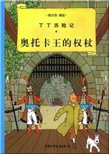 Tintin 7: Le sceptre d'Ottokar - petit format, ed.2009 (En Chinois)