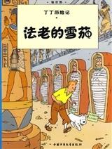 Tintin 3: Les cigares du pharaon, petit format, ed. 2009 (En Chinois)