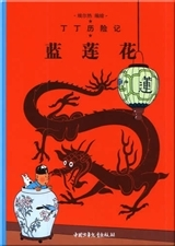 Tintin 4: Le Lotus bleu - petit format, ed. 2009 (En Chinois)