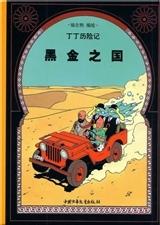 Tintin 14 : Tintin au Pays de l'Or noir - petit format, Ed. 2009 (En Chinois)