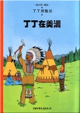 Tintin 2: Tintin en Amérique - petit format, ed. 2009 (En Chinois)