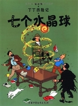 Tintin 12: Les sept boules de cristal (Petit format, Ed. 2009) (En Chinois)