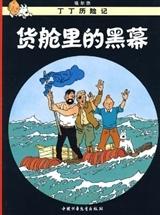 Tintin 18: Coke en stock - petit format, ed. 2009 (En Chinois)