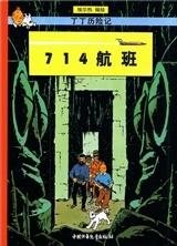 Tintin21 : Vol 714 pour Sydney, petit format(éd. 2009)  | Tintin 21: 714 Hangban (Version chinoise)