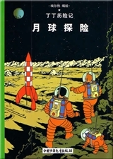 Tintin 16: On a marché sur la Lune - petit format, Ed. 2009 (En Chinois)