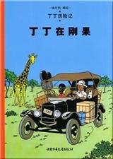 Tintin 1: Tintin au Congo - petit format, ed. 2009 (en Chinois)