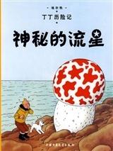 Tintin 9: L'étoile mystérieuse - petit format, édition 2009 (En Chinois)