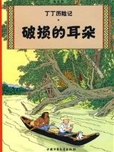 Tintin 5: L'oreille cassée - petit format, ed. 2009 (En Chinois)