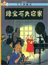 Tintin 20: Les bijoux de la Castafiore - petit format, éd. 2009 (En Chinois)