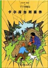 Tintin 17: L'affaire Tournesol - petit format, Ed. 2009 (En Chinois)