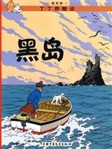 Tintin 6: L'île noire - petit format, Ed. 2009 (En Chinois)