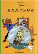 Tintin 10: Le secret de la licorne - petit format, édition 2009 (En Chinois)