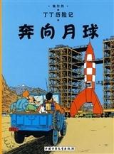 Tintin 15 : Objectif : Lune - petit format, Ed. 2009 (En Chinois)