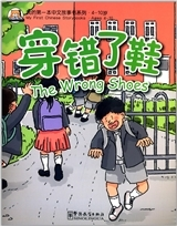 The Wrong Shoes | Chuancuo xie le  (bilingue ch-ang)