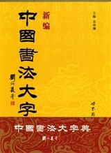 New Dictionary of Chinese Calligraphy (Hardcover)