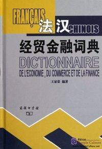 Dictionnaire Francais-Chinois de l'Economie, du Commerce et de La Finance (Bilingue Français - Ch)