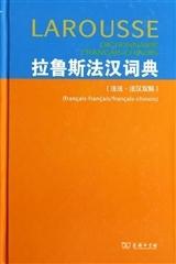Larousse Dictionnaire Français-Chinois ( fr-fr/fr-ch)