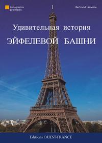 Fantastique histoire de la Tour Eiffel (russe)