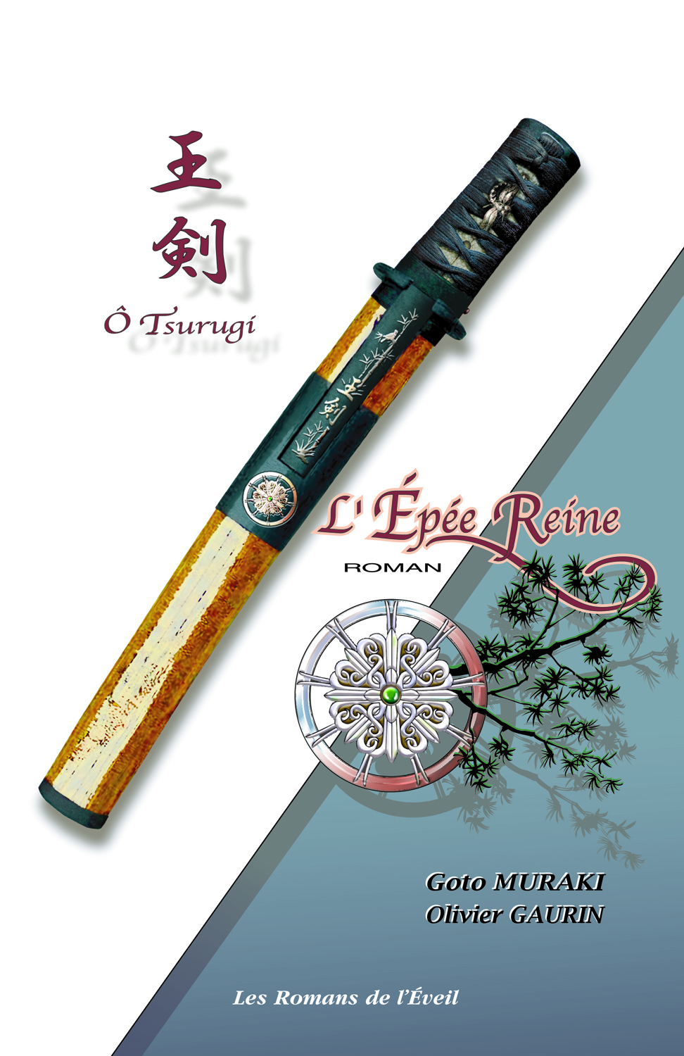 EPEE REINE O TSURUGI VERSION INTEGRALE (L')