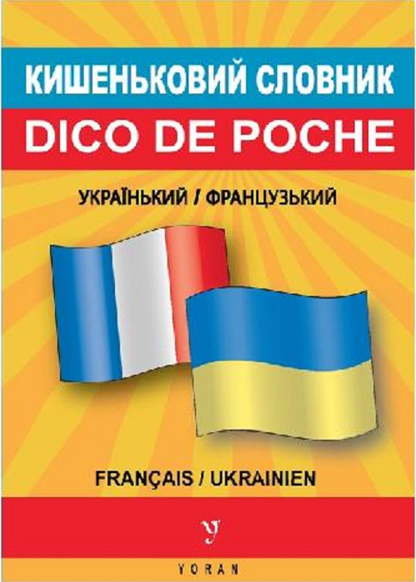 DICO DE POCHE BILINGUE UKRAINIEN-FRANCAIS