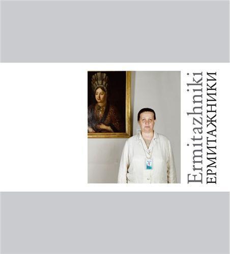 LUCIA GANIEVA ERMITAZHNIKI /ANGLAIS