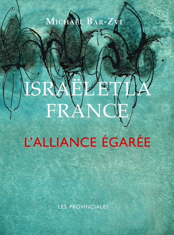 ISRAEL ET LA FRANCE. L'ALLIANCE EGAREE